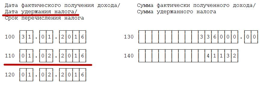 Data_uderzhaniya_v_6-NDFL