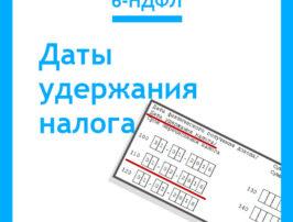Даты-удержания-налога-в-6-НДФЛ