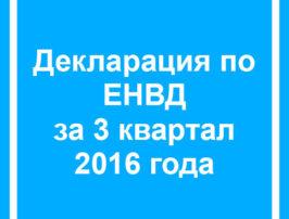 deklaraciya-po-envd-za-3-kvartal-2016-goda