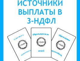 istochniki-vyplaty-v-3-ndfl