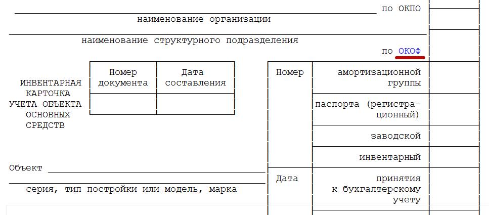 inventarnaya_kartochka_os