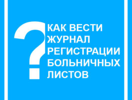 kak-vesti-zhurnal-registracii-bolnich