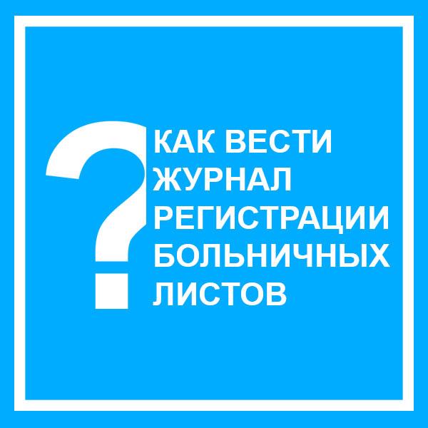 Журнал регистрации больничных листов образец — Юридическое лицо