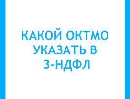 kakoy-oktmo-ukazat-v-3-ndfl