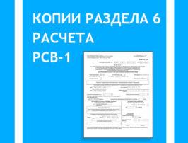 kopii-razdela-6-rascheta-rsv-1