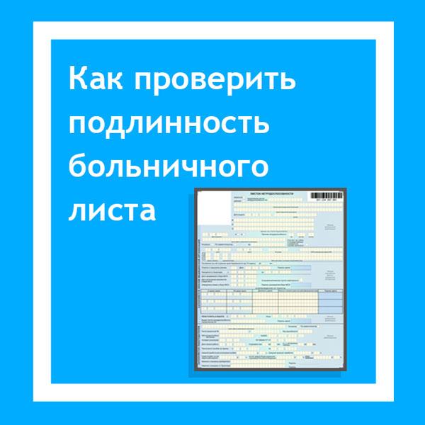 Как организация проверяет подленность больничного листа