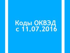 kody-okvyed-s-11-07