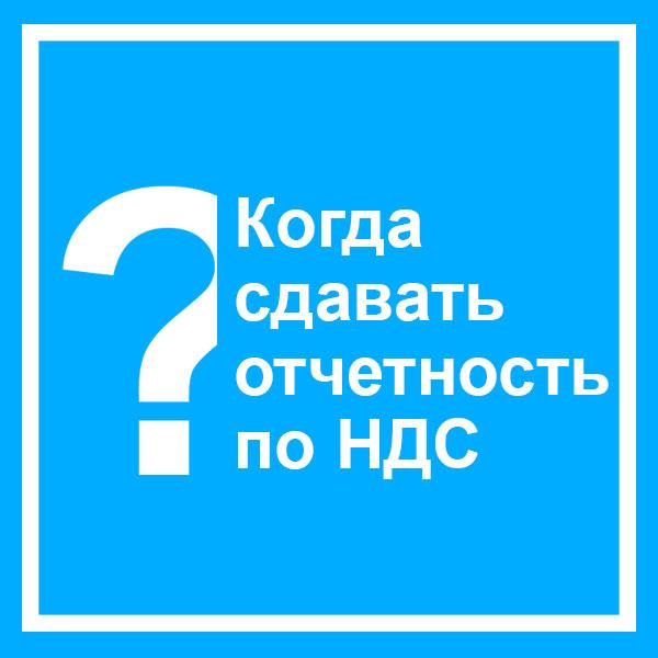 kogda-sdavat-otchetnost-po-nds