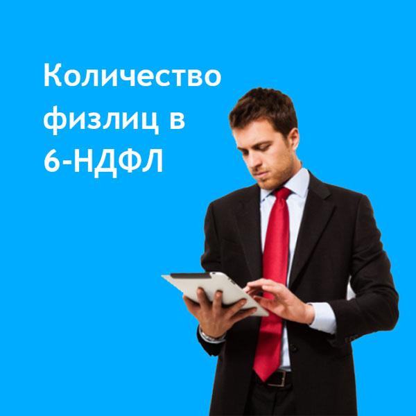 Количество-физлиц-в-6-НДФЛ