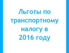lgoty-po-transportnomu-nalogu-2016-god
