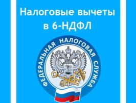 Налоговые-вычеты-в-6-НДФЛ