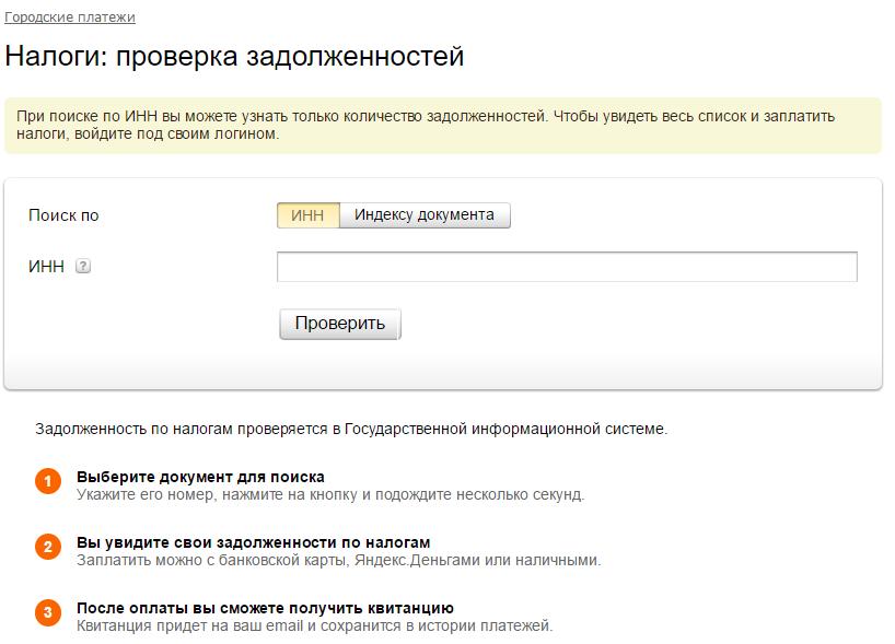 nalogovye_dolgi_cherez_yandeks