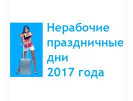 nerabochie-prazdnichnye-dni-2017-goda