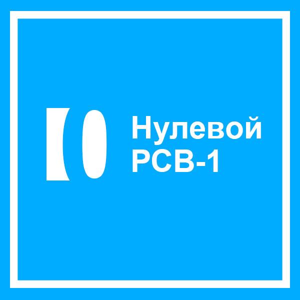 nulevoy-rsv-1