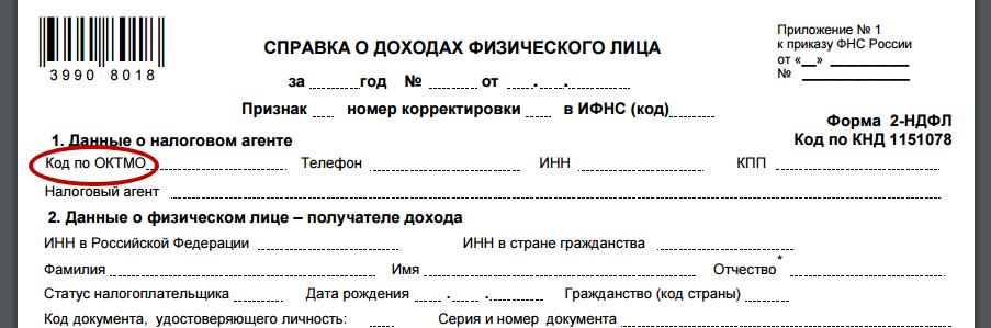 oktmo_v_2-ndfl