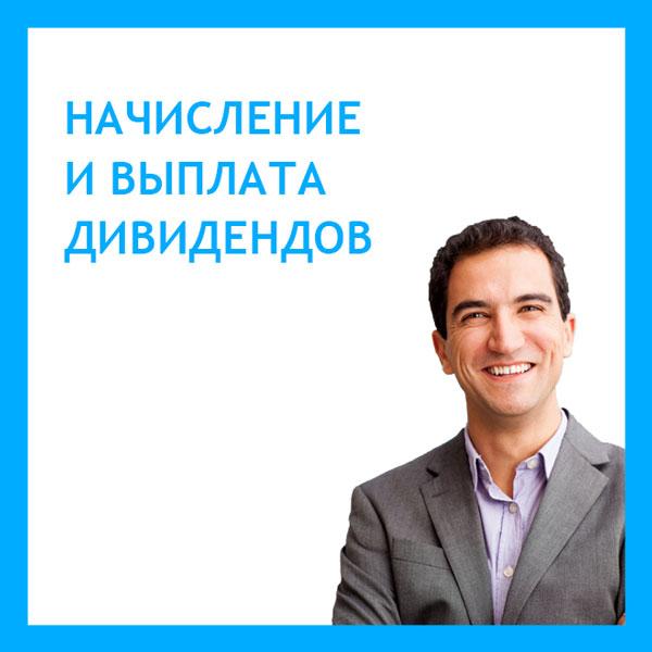 otrazhaem-v-bukhuchete-nachislenie-i-vypl