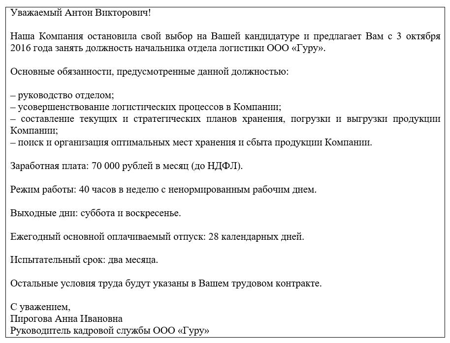obrazec_predlozheniya