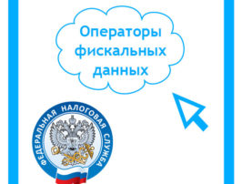 operatory-fiskalnykh-dannykh