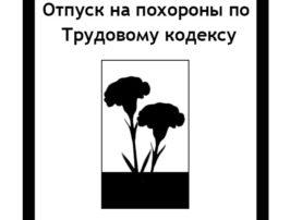 otpusk-na-pokhorony-po-trudovomu-kodek