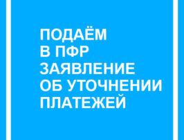 podayom-v-pfr-zayavlenie-ob-utochnenii-pl