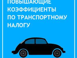 povyshayushhie-koyefficienty-po-transpor