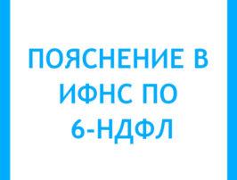 poyasnenie-v-ifns-po-6-ndfl