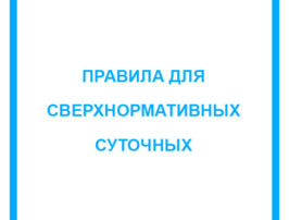 pravila-dlya-sverkhnormativnykh-sutochn
