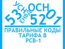 ПРАВИЛЬНЫЕ-КОДЫ-ТАРИФА-В-РСВ-1