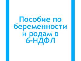 posobie-po-beremennosti-i-rodam-v-6-ndfl