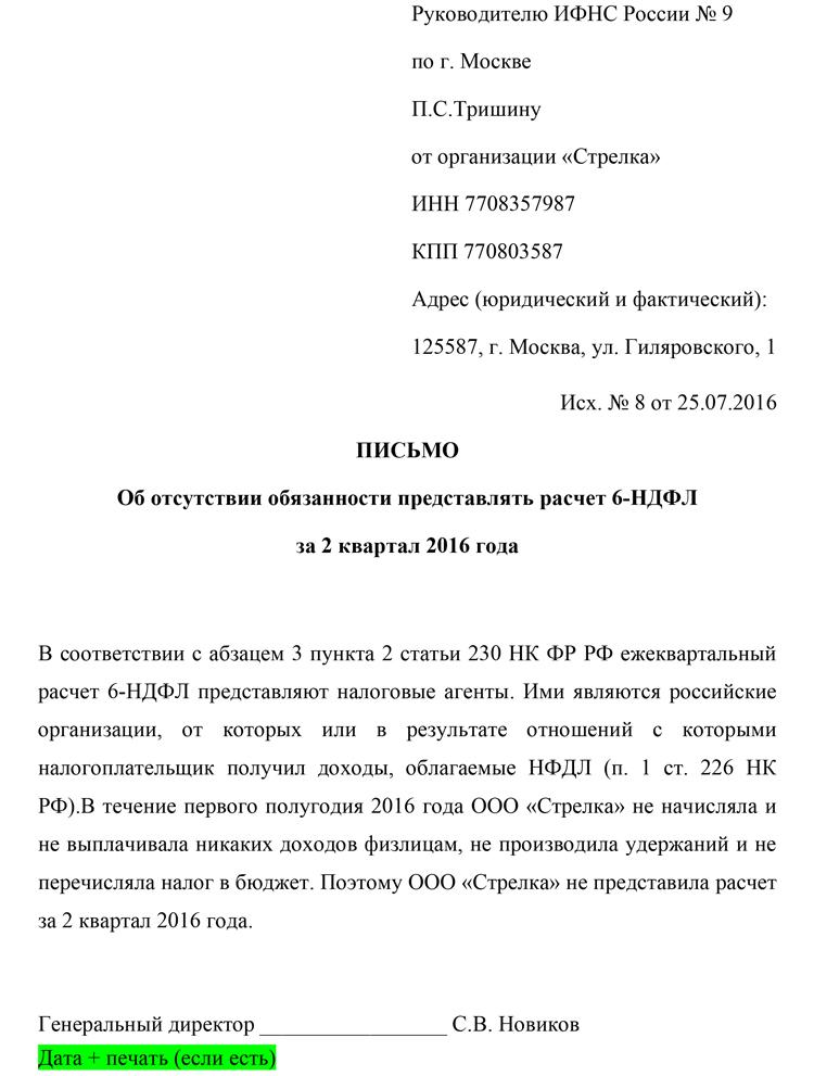 образец письмо в налоговую об ошибочно сданной декларации
