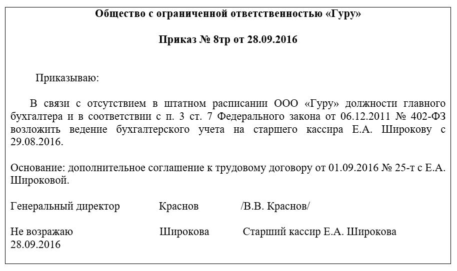 Возложение на бухгалтера право подписи приказ