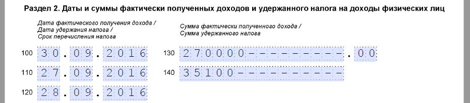 primer_zapolneniya_6-ndfl