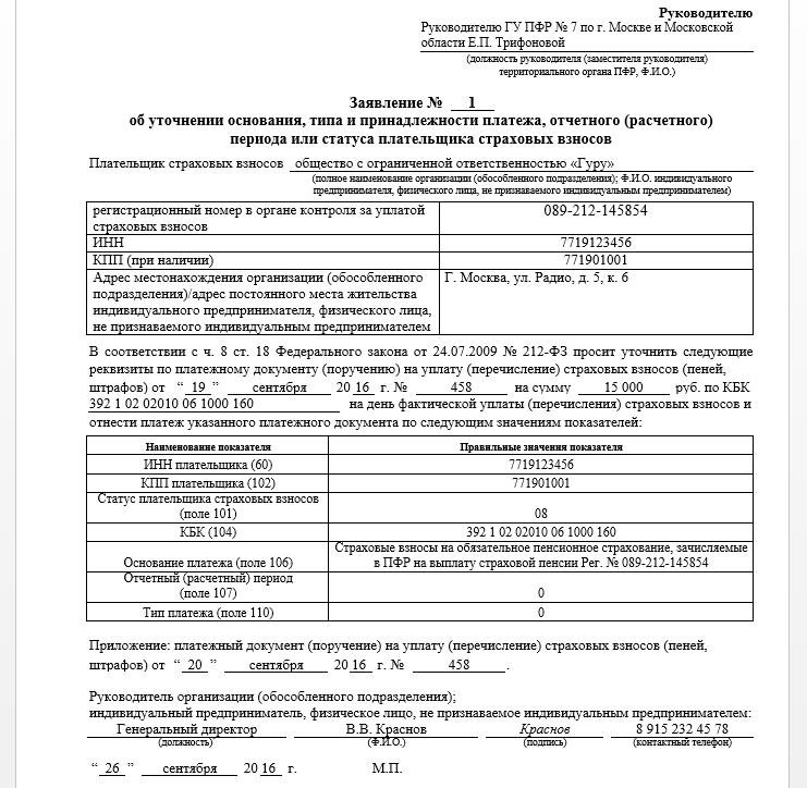 Заявление в пфр о закрытии ип бланк - 6c189