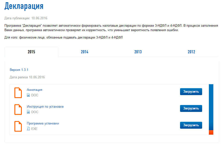 programma_dlya_3-ndfl