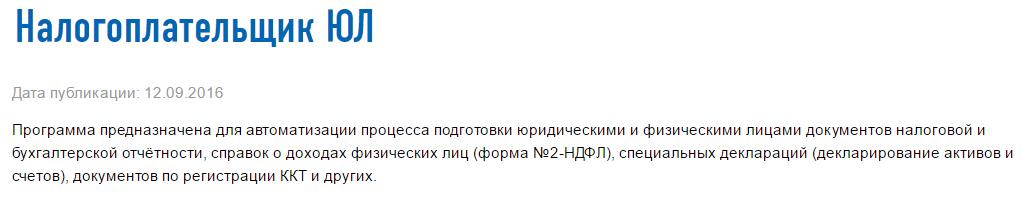 programmy_na_sajte_fns