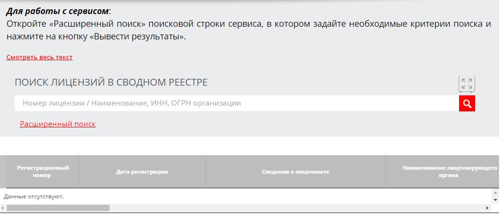 Proverka_licenzii_Roszdravnadzora