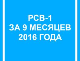 rsv-1-za-9-mesyacev-2016-goda
