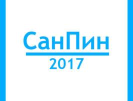sanpin-s-2017-goda