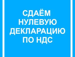 sdayom-nulevuyu-deklaraciyu-po-nds-za-iii-kv-20