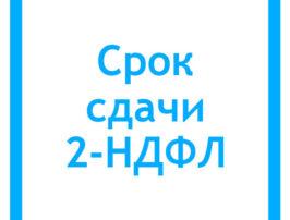 srok-sdachi-2-ndfl-vazhnye-daty