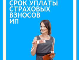 srok-uplaty-strakhovykh-vznosov-ip