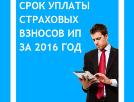 srok-uplaty-strakhovykh-vznosov-ip-za-2016-g