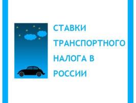 stavki-transportnogo-naloga-v-rossii