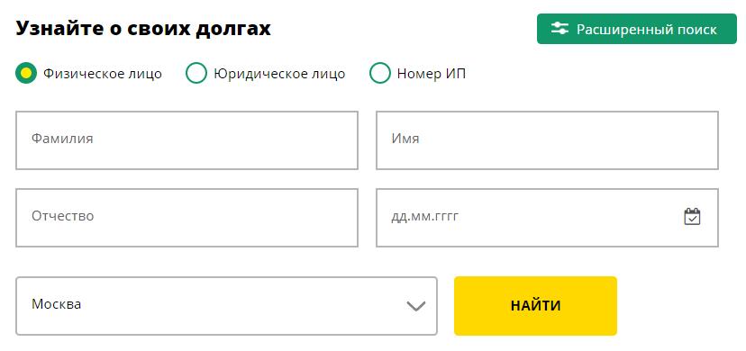 sajt_sudebnyh_pristavov