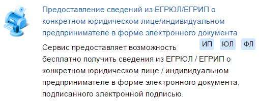 servis_svedeniya_o_konkretnoj_firme