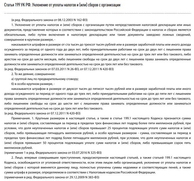 Sostav_prestupleniya_1