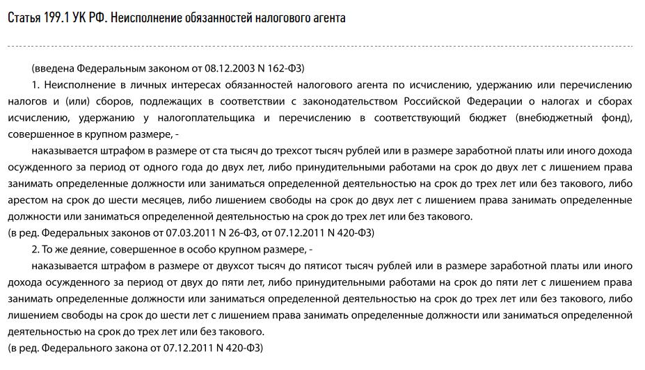 Sostav_prestupleniya_2