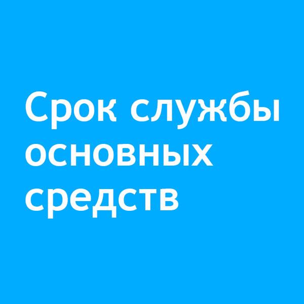 srok-sluzhby-osnovnykh-sredstv-s-2017-goda