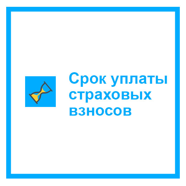srok-uplaty-strakhovykh-vznosov-za-sent