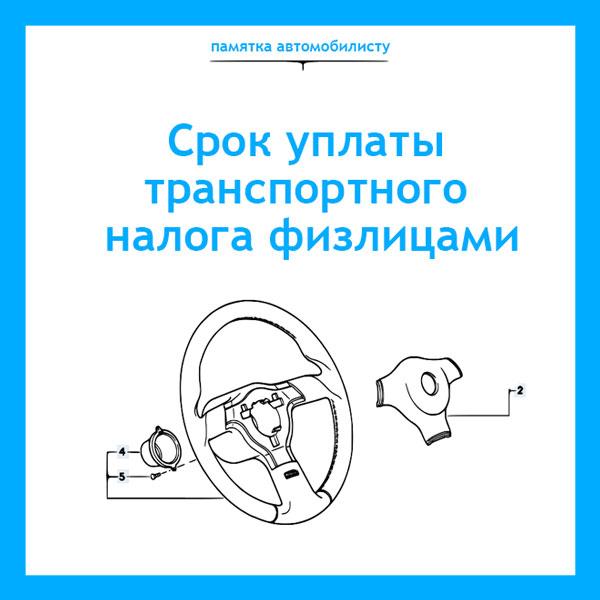 srok-uplaty-transportnogo-naloga-fiz